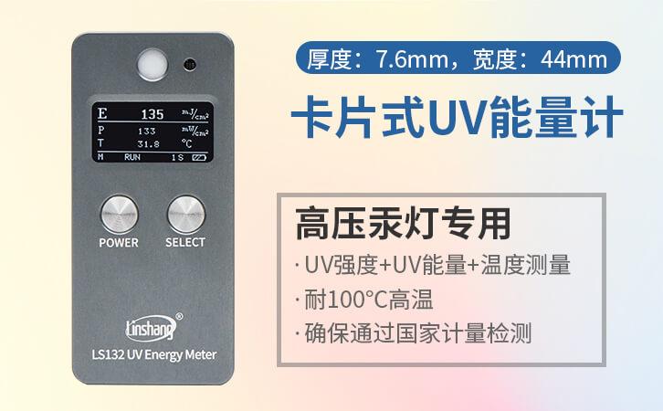 LS132UV能量计特点