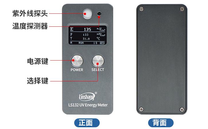 LS132UV能量计正反面