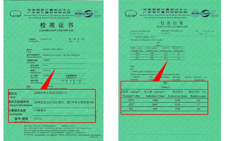 LS132UV能量计校准证书
