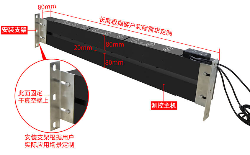 真空镀膜在线测试仪尺寸安装图