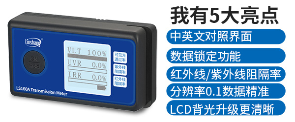 LS160A太阳膜抗紫外线测试仪展示