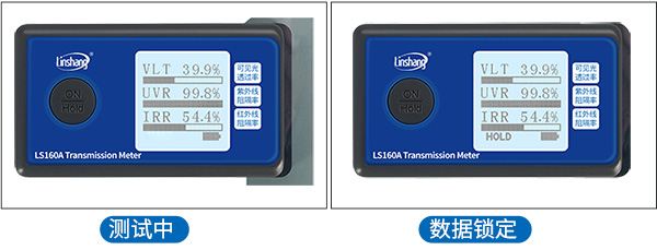 LS160A便携式太阳膜测试仪数据锁定功能展示