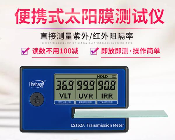 LS162A便携式太阳膜测试仪展示