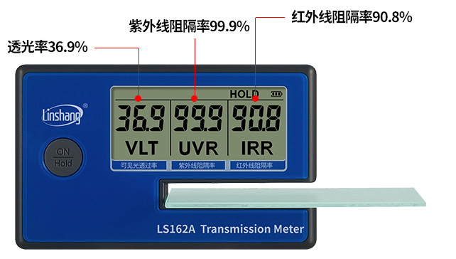 LS162A汽车隔热膜测试仪测试贴膜玻璃