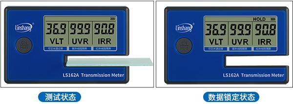 LS162A太阳膜隔热测试仪数据锁定功能展示