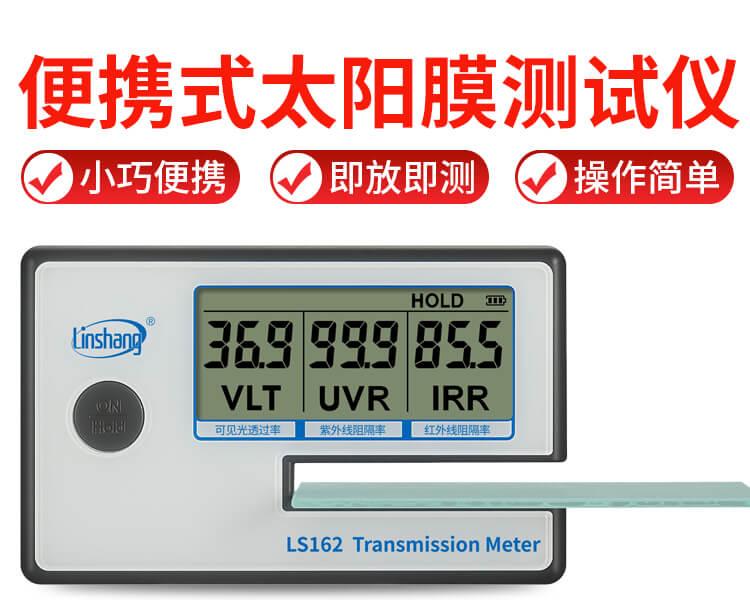 LS162便携式太阳膜测试仪展示