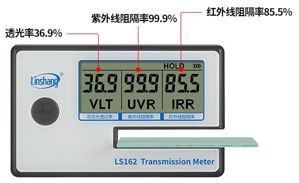 LS162汽车玻璃膜测试仪测试贴膜玻璃