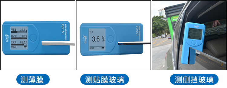 LS163A隔热膜测试仪测试不同材料
