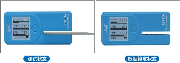 LS163A太阳膜测试仪数据锁定功能展示