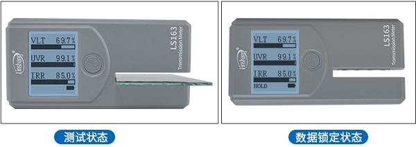 LS163太阳膜测试仪数据锁定功能展示