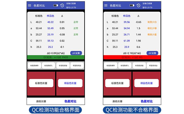 色差仪QC检测功能