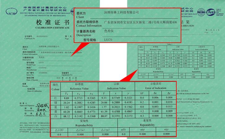 LS170色差仪国家计量测试中心校准证书