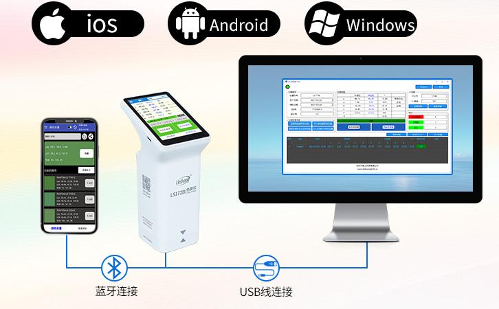 色差仪LS172B可连接手机APP或电脑软件