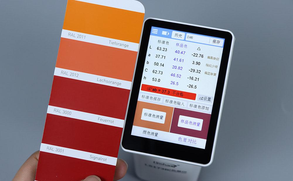 色差仪中颜色偏向提示怎么看?是否可以用来调色?