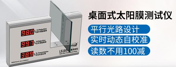LS180太阳膜测试仪展示