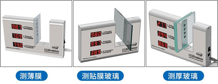 LS180玻璃膜隔热测试仪实测各种材料