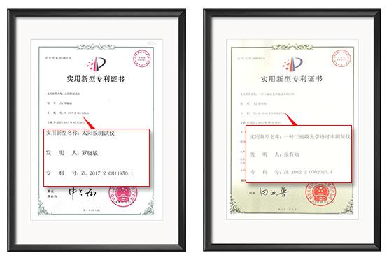 太阳膜测试仪专利证书