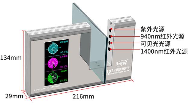 LS182太阳膜测试仪外观结构展示