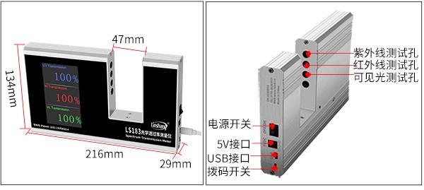 LS183玻璃透过率测量仪外观结构展示