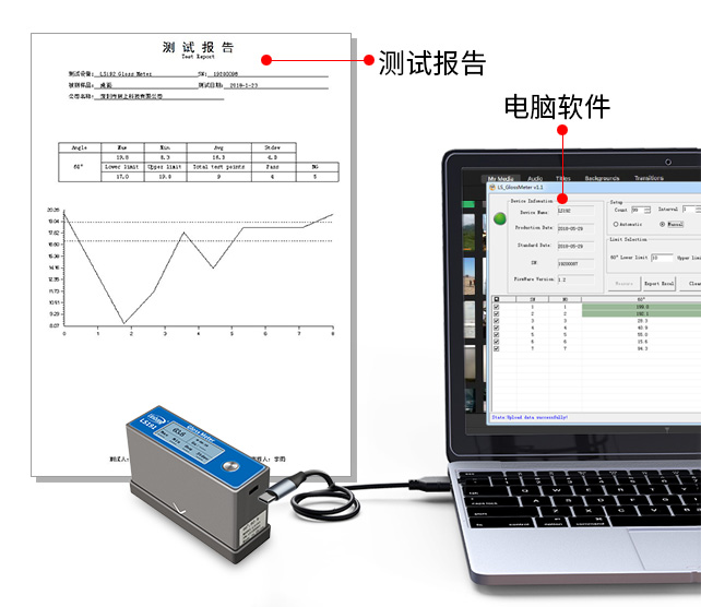 LS191光泽度仪软件功能展示