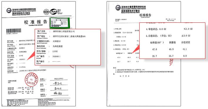 LS191光泽度测量仪检测证书