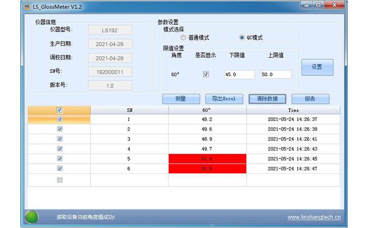 LS192的PC软件