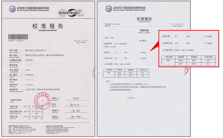 LS192光泽度仪校准证书