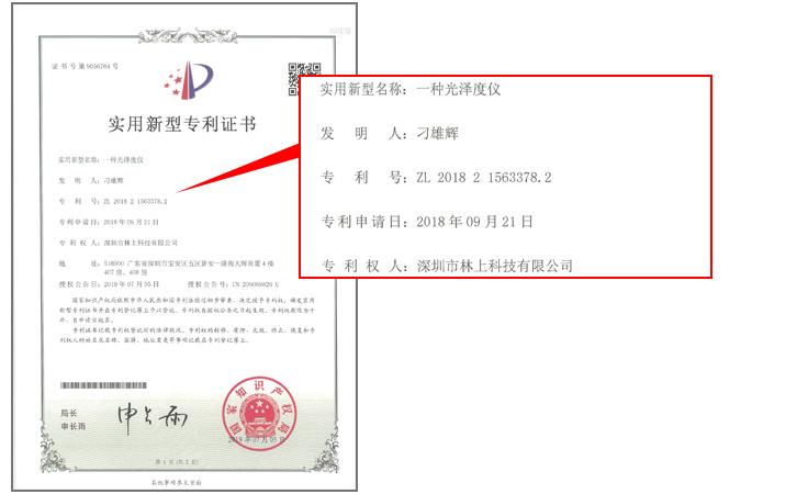 LS192光泽度仪专利证书