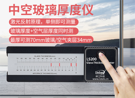LS200中空玻璃厚度仪展示