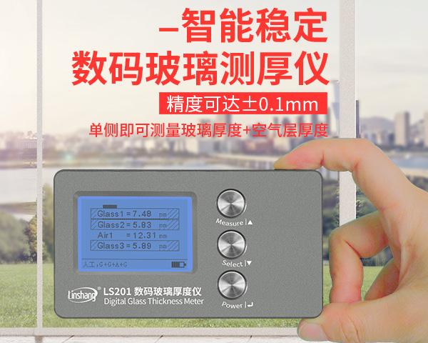 LS201玻璃厚度仪
