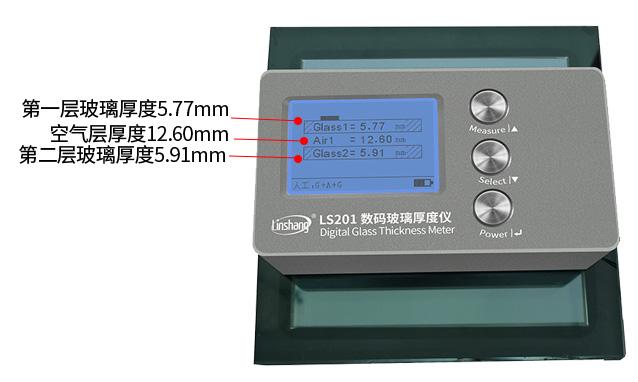 LS201中空幕墙玻璃厚度检测仪测试两玻一腔