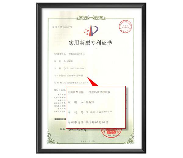 LS201中空幕墙玻璃厚度检测仪专利证书