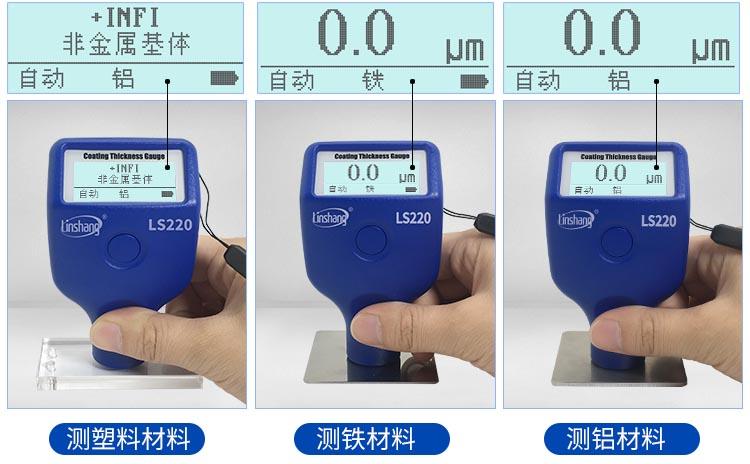 LS220B膜厚测量仪测试不同基材