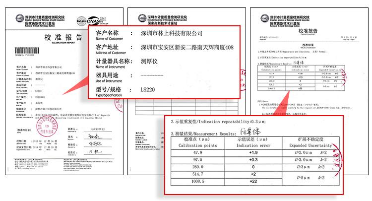 膜厚仪检测计量证书