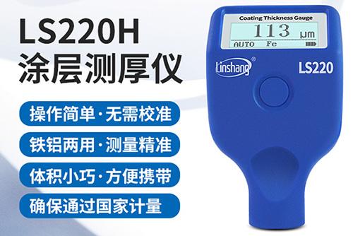 LS220H便携式测厚仪