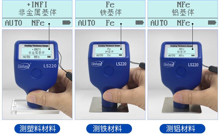 LS220H镀锌层测厚仪智能识别不同种类的基材