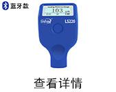 LS220B汽车漆膜仪