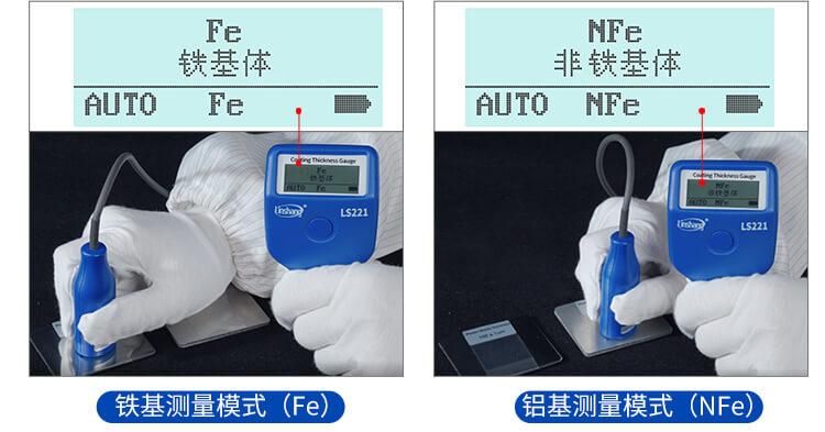 LS221镀层测厚仪的两种测量模式