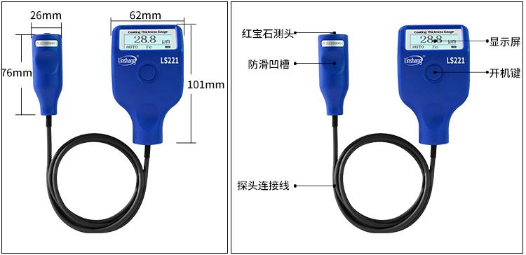 LS221电镀膜厚测试仪外观展示
