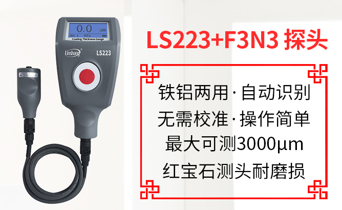 LS223 +F3N3涂层测厚仪