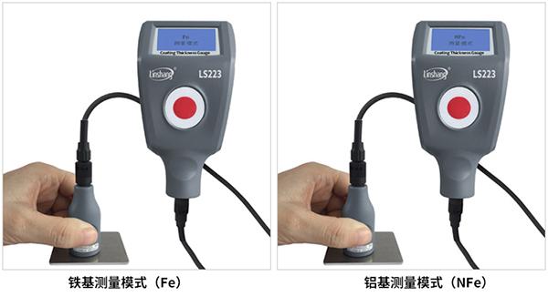 LS223+F3N3油漆厚度测量仪自动识别测量基材