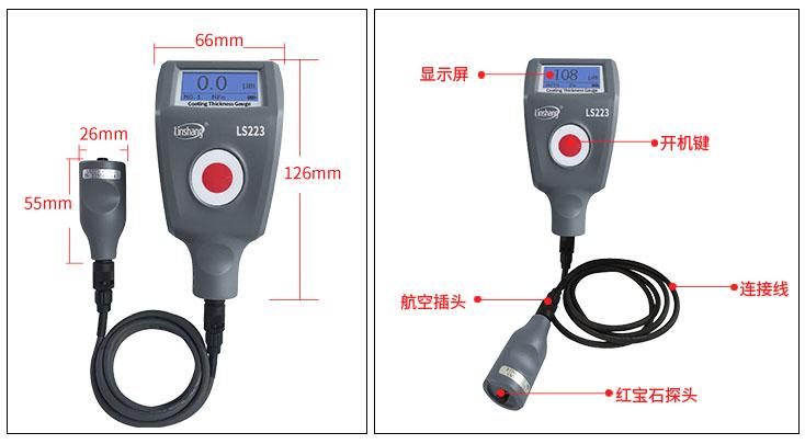 LS223涂层厚度测量仪外观展示