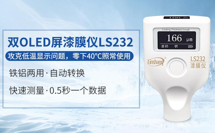 双屏OLED超低温漆膜仪LS232