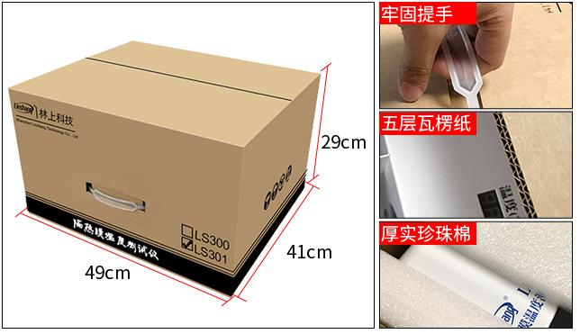 LS301太阳膜隔热演示仪包装箱