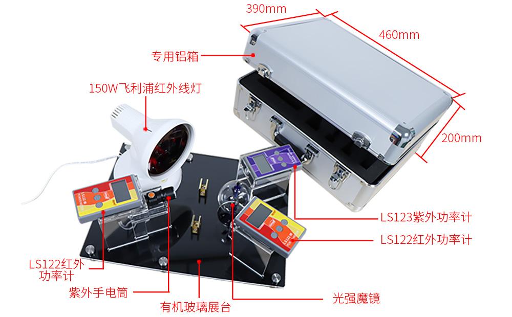 隔热膜测试仪FS3150包装明细