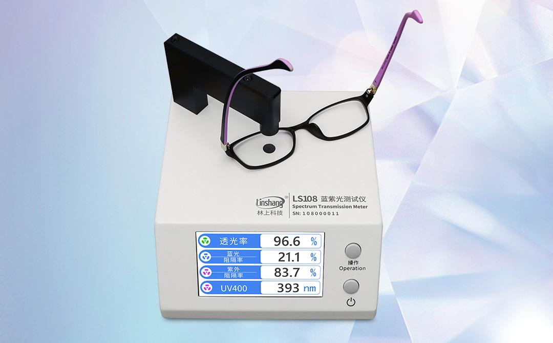 光学透过率仪