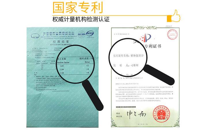 UV能量计检测证书