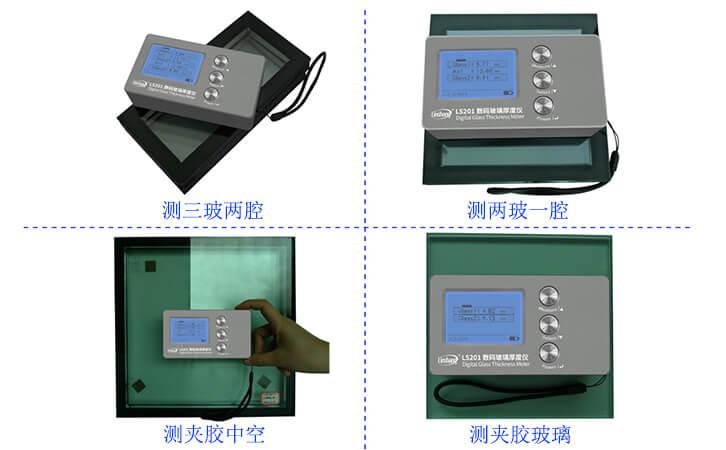 数码玻璃测厚仪实测各种玻璃厚度