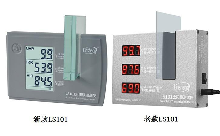 太阳膜测试仪LS101新老款对比图