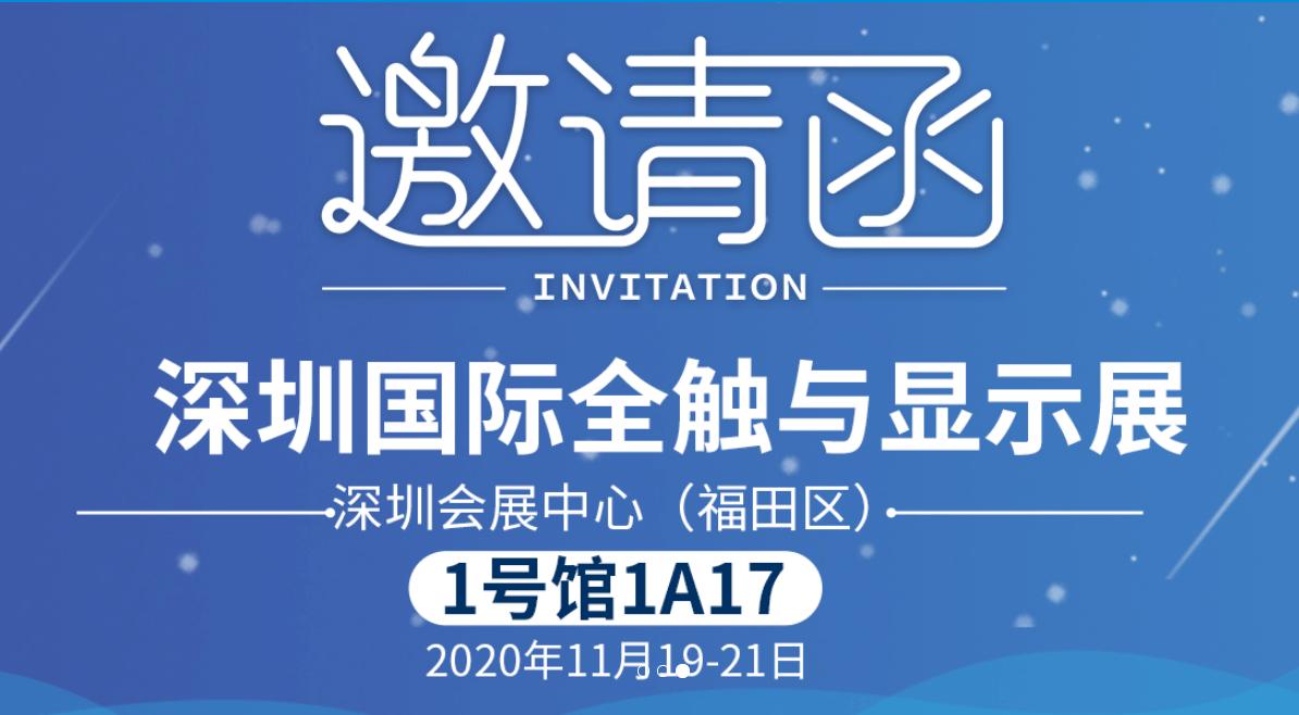 深圳国际全触与显示展会邀请函